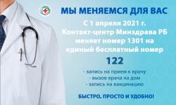 В Башкортостане меняется единый номер для записи к врачу
