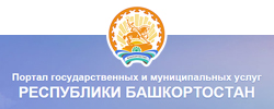 Портал государственных и муниципальных услуг РБ